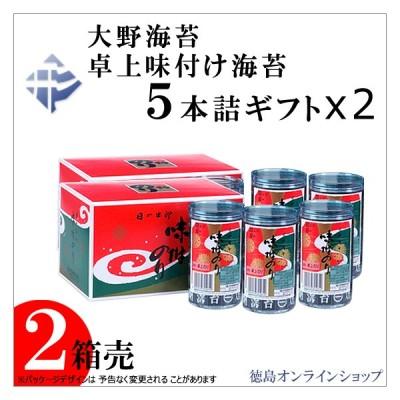 (2箱売)大野海苔 卓上味付け海苔ギフト5本詰 x 2箱