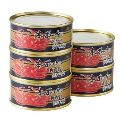 本ずわいかに脚肉詰折れ身缶詰 5缶(ストー缶詰)