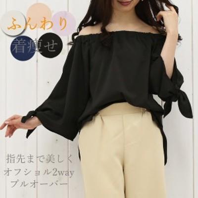 秋新作  リボン袖プルオーバー シャツ ブラウス バルーンスリーブ 大きいサイズ top170025 メール便対応可