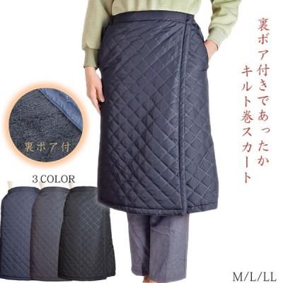 キルト巻きスカート あったか 裏ボア M/L/LL レディース ウエストサイズ調整可