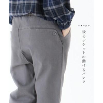送料無料 後ろ ポケット の動ける パンツ cawaii sanpo レディース ファッション  冬新作 カジュアル ナチュラル ベーシック グレー コッ