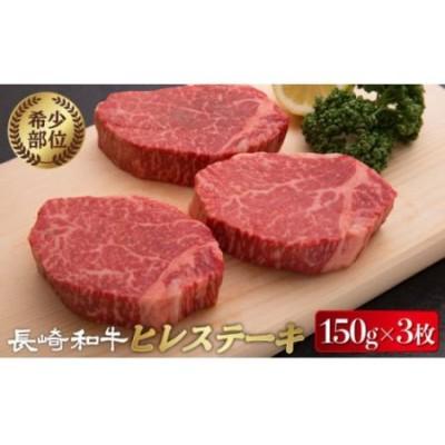BBU002 【大人気!】【希少部位】 ヒレステーキ 長崎和牛 150g×3枚