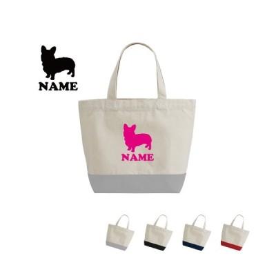 「ウェルシュ・コーギー」犬種別ドッグシルエット 名入れ2トーンキャンバストートバッグSサイズ/綿 キャンバス地 手提げカバン