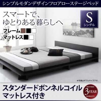 シングルベッド マットレス付き スタンダードボンネルコイル ローベッド