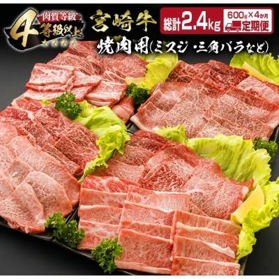 ≪4か月定期便≫お楽しみ★4等級以上「宮崎牛」焼肉用(総計2.4kg)