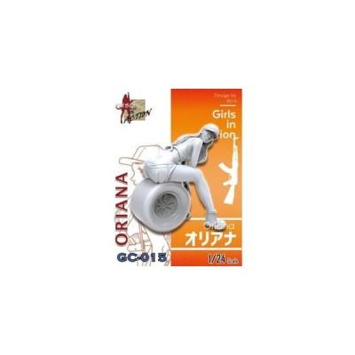 トリファクトリー 1/ 24 ガールズインアクションシリーズ オリアナ(GC-015)プラモデル 返品種別B