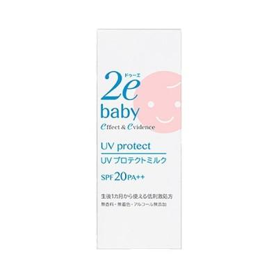 【ネコポス送料250円】 ドゥーエ ベビー UV プロテクトミルク 30mL 資生堂 2e