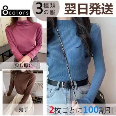 送料無料、翌日配送。3 TYPE 高品質ニットセーター 韓国ファッション ハイネックトップス、選べる8カラー 最安値