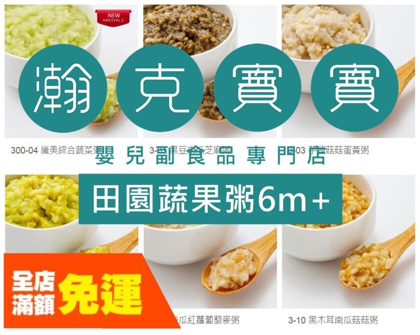 免運 瀚克寶寶副食品-3.寶寶田園蔬果粥6m+(1份3杯) 寶寶粥 babyfood
