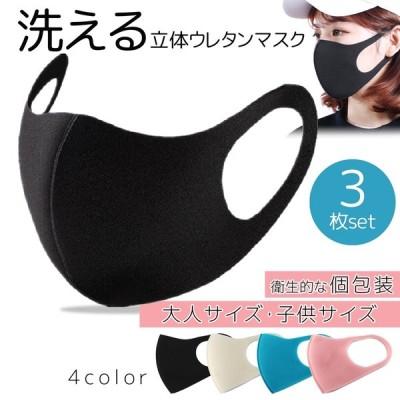 3枚セット ウレタンマスク 大人サイズ 子供用サイズ 男女兼用 即納 在庫あり 洗える 個別包装 衛生的 清潔 3D立体マスク