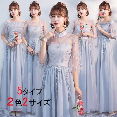 パーティードレス  ウェディングドレス ドレス ロングドレス 嫁ウェディングドレス  結婚式 謝恩会 二次会ドレス お呼ばれドレス  フォーマル ワンピース