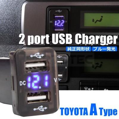 トヨタ 70 80ノア ヴォクシー Aタイプ USB 2ポート搭載 2.1A スイッチホールパネル 電圧計 スマホ 充電 LED ブルー/93-383 H-1