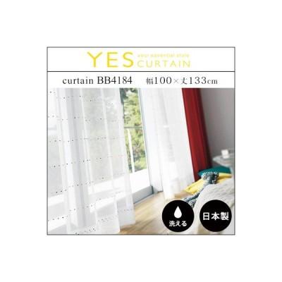 カーテン 既製カーテン YESカーテン BB4184(約)幅100×丈133cm[片開き] レースカーテン ウォッシャブル 日本製 洗える 国産 タッセル フック