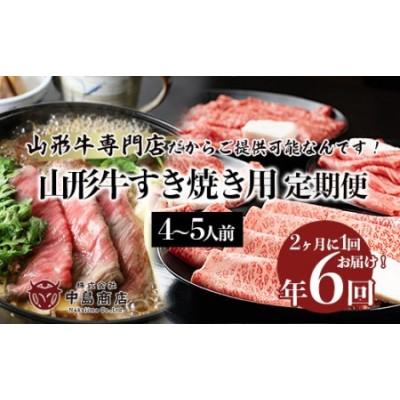 FY20-788 【定期便6回】山形牛すき焼き4~5人前定期便 山形牛専門店だからご提供可能なんです!