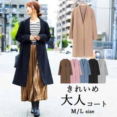 20AW ロングコート ゆったり シンプル  M L アウター コート 大きいサイズ シンプル 無地 あったか ノーカラー 大人 おしゃれ コーデ