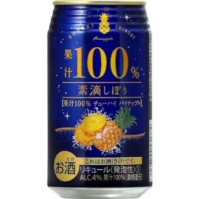 【ケース品】素滴しぼり果汁100%チューハイ パイナップル 350ml 4度 24本入り