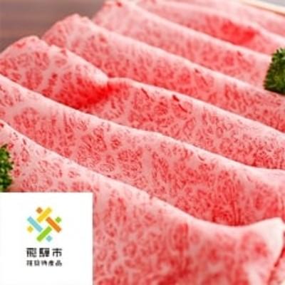 ◆飛騨市推奨特産品◆飛騨牛すきやき500g