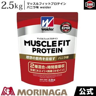 ウイダー マッスルフィットプロテイン バニラ味 2.5kg たんぱく質 ホエイプロテイン カゼインプロテイン EMR 配合 パウダー 粉末 weider/森永製菓