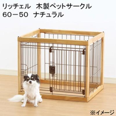 リッチェル 木製ペットサークル 60-50 ナチュラル サークル 小型犬  関東当日便