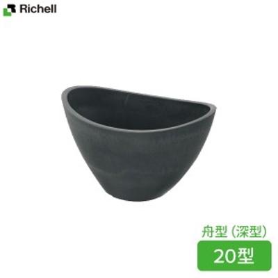 リッチェル ボタニー バルカボール 20型 ダークグレー(DG) | 鉢 植木鉢 ポット プランター 丸型 園芸鉢 陶器調
