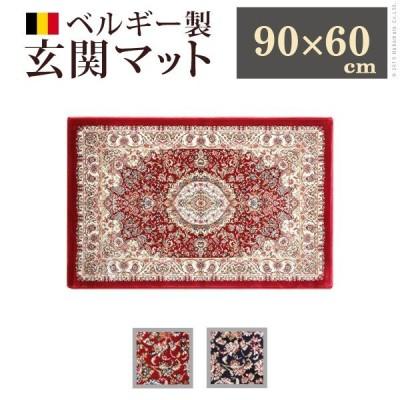 玄関マット 室内 ベルギー製ウィルトン織玄関マット 〔モンス〕 90x60cm エントランスマット