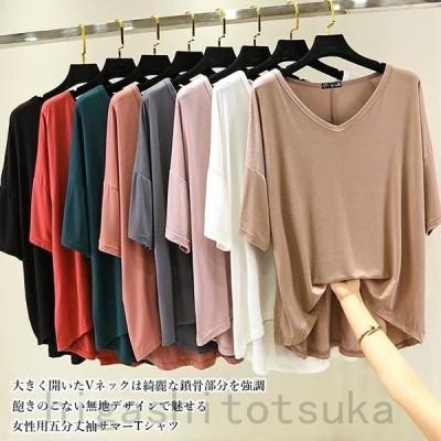 Tシャツ 夏 レディース ゆったりTシャツ 半袖Tシャツ Vネック サマーTシャツ 無地Tシャツ カットソー 薄手 5分丈袖Tシャツ 着痩せ