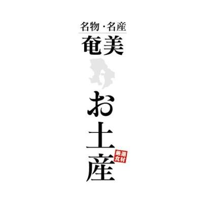 のぼり のぼり旗  名物・名産 奄美 お土産 おみやげ 催事 イベント
