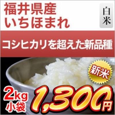 令和2年(2020年) 新米 福井県産 いちほまれ<2年連続 特A評価> 2kg【白米】【米袋は真空包装】