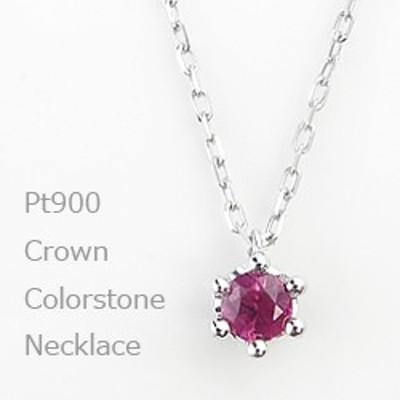 プラチナ クラウンネックレス 一粒 カラーストーン ペンダント 王冠モチーフ 誕生石 首飾り Pt900 Pt850