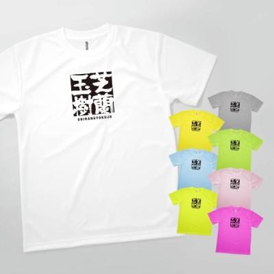 Tシャツ 芝蘭玉樹 四字熟語