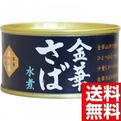 木の屋石巻水産 金華さば水煮 170g ×24缶セット