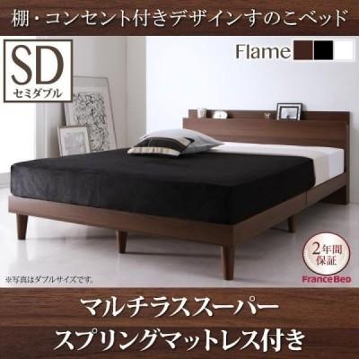 すのこベッド セミダブルサイズ マットレス付き 〔マルチラススーパースプリング〕 棚 コンセント付き 脚付きベッド