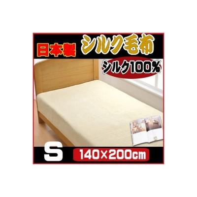 シルク毛布 nai_s-70 シングルサイズ 140×200cm (インテリア/寝具/毛布/新生活/快適/お祝い/ギフト/プレゼント/贈り物/通販)