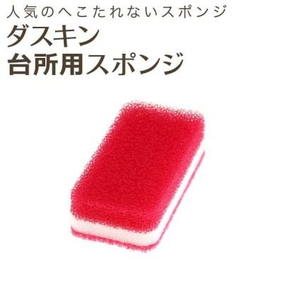 ダスキン 台所用スポンジ抗菌タイプ ローズ  ダスキンスポンジ 台所 スポンジ キッチン用 食器洗い