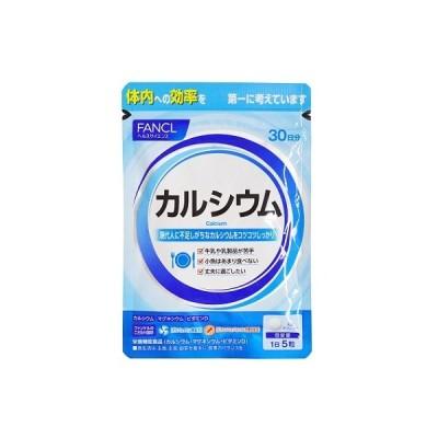 【メール便 送料185円】ファンケル FANCL カルシウム 約30日分(150粒)