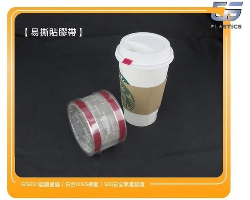 gs-fe10金色開口膠帶(寬1.1*長5.5cm)易撕貼咖啡膠帶7-11.星巴克咖啡