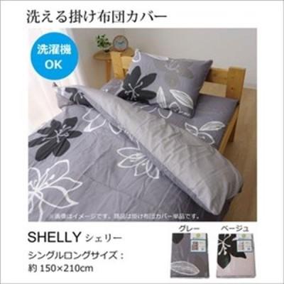 【新生活】布団カバー 洗える 花柄 リーフ柄 『シェリー 寝具カバー』 シェリー枕カバーグレー約43×63cm