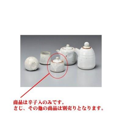 和食器 / カスター 粉引青磁辛子入 寸法:5.8 x 5.8cm