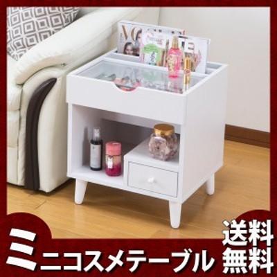 ミニコスメテーブル 化粧台 コスメ メイク 収納 ホワイト