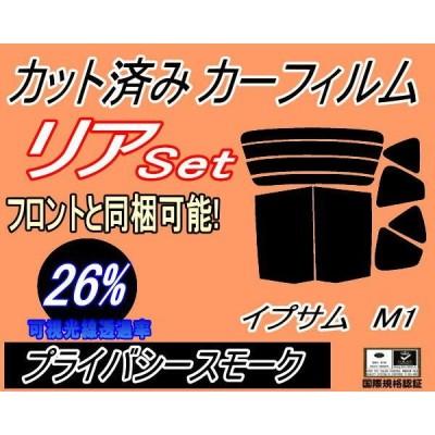 リア (b) イプサム M1 (26%) カット済み カーフィルム 10系 SXM10G SXM15G CXM10G トヨタ