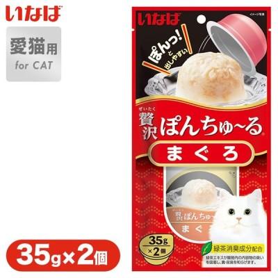 いなば 贅沢 ぽんちゅ〜る まぐろ 35g×2個 ■キャット 猫 フード おやつ スナック レトルト INABA