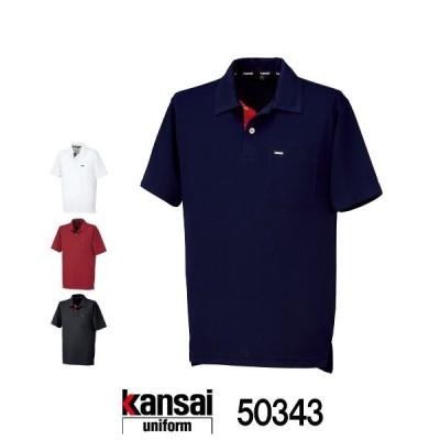 【カンサイ/Kansai】K5034(50343)ドライポロシャツ[春夏 夏用]山本寛斎 作業服 仕事着 メンズ