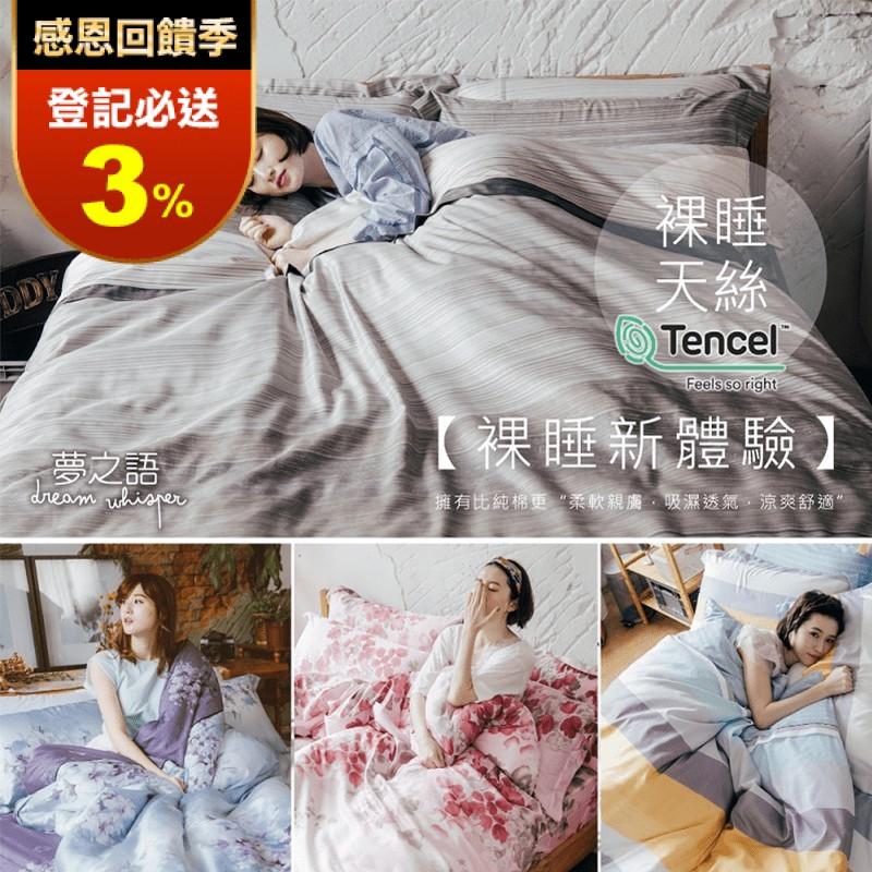 夢之語寢具生活館 頂級天絲床包兩用被組 單人床包 雙人床包 加大床包
