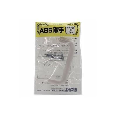 和気産業 4903757160347 TW−034 ABS取手 白 76mm ABS取っ手 WAKI 金物 4156S-76MM
