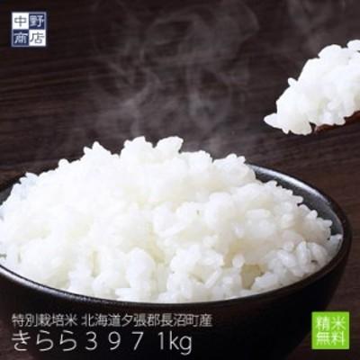特別栽培米 減農薬栽培米 玄米 米 /北海道産 きらら397 1kg 特別栽培米(節減対象農薬8割減・化学肥料5割減)