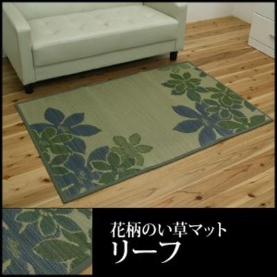 い草のルームマット リーフ サイズ90×130  cm (#8432200い草 ルームマット 花柄 和柄 アクセント おしゃれ