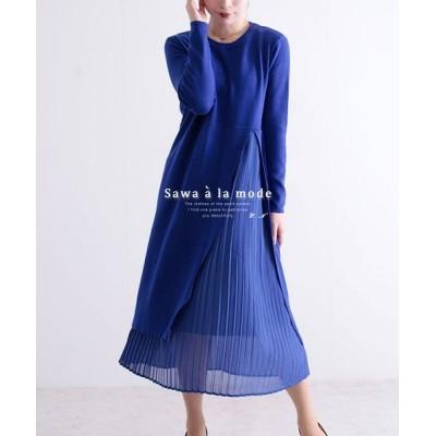 (Sawa a la mode/サワアラモード)プリーツ舞う鮮やかニットワンピース/レディース ブルー