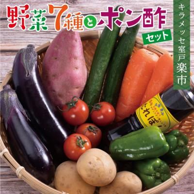 RK008野菜7種とポン酢セット