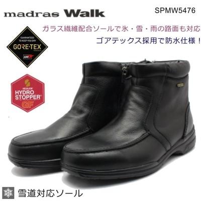 マドラスウォーク madras Walk 寒冷地 防水 ゴアテックス SPMW5476 ウォーキングカジュアルブーツ