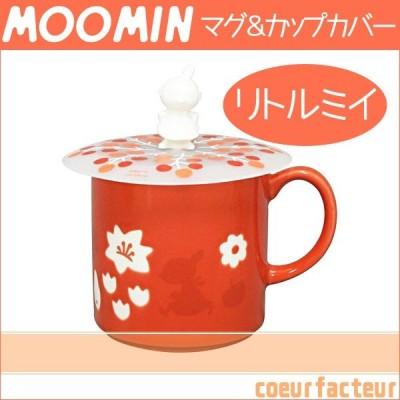リトルミイ グッズ ミイ 人気 マグカップ シリコンカップカバー 蓋付きマグカップ